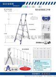 AO13-103/104/105/106107/108铝合金高强度工作梯 EN131欧洲标准