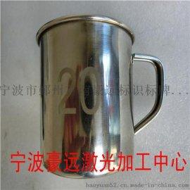宁波不锈钢杯激光镭射/激光镭雕/激光打标/激光刻字