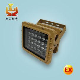 LED防爆投光燈40W50W加油站防爆投光燈廠家石油石化防爆投光燈價格