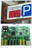 停车收费LED显示屏控制系统  城市诱导LED显示屏控制系统
