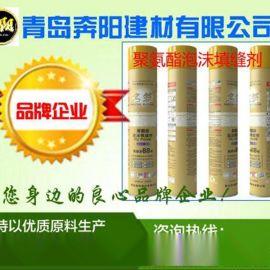 聚氨酯发泡剂|青岛奔阳发泡剂厂家直销