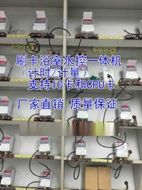 河南CPU卡水控一体机厂家