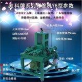 滁州 大功率电动弯管机 弧形支架握弯机小机身大能量