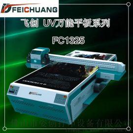 广东平板打印机厂家 高质量高精度UV平板打印机万能平板打印机免版打印机 颜色鲜艳