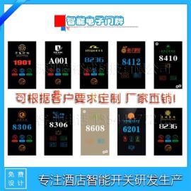 尚裕成厂家-酒店多功能门牌号显定做电子门牌尺寸模板