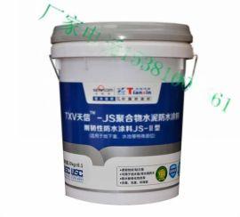 安徽JS聚合物防水涂料/天信防水结晶体/防水剂/防水胶