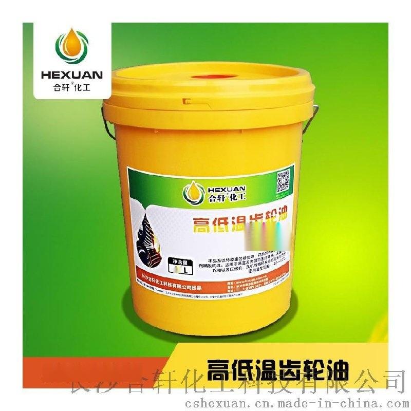 合軒高低溫齒輪油,防、防卡不凝固、泵送順暢
