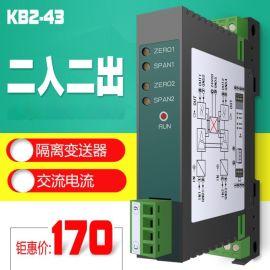 交流电流信号隔离变送器 信号转换器AC0-1a 0-5a二入二出4-20MA