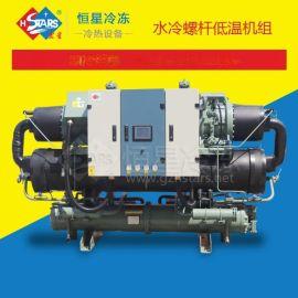 宏星40STD冷水机组,螺杆式低温冷水机