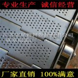 厂家供应链板 板式链 输送链板 不锈钢冲孔链板
