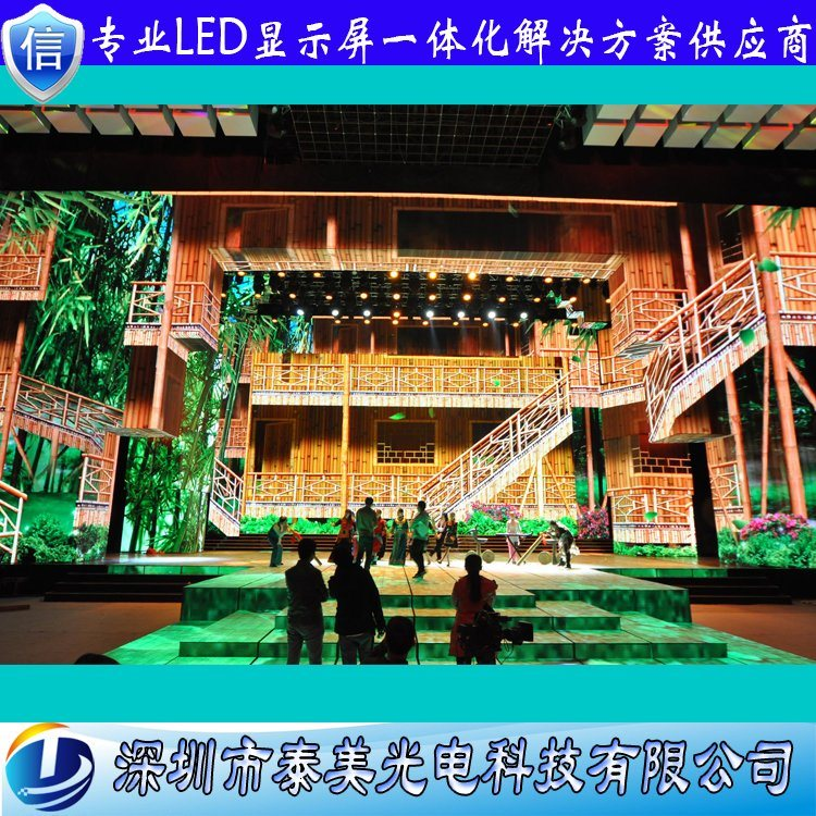 深圳泰美P2.5室内全彩舞台背景电视墙舞台演出led租赁屏