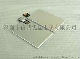 拉伸金属名片USB,伸缩卡片式U盘,铝材质卡片优盘,企业公司展会礼品名片式个性U盘