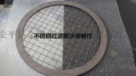 不锈钢过滤网,过滤片,大直径圆片