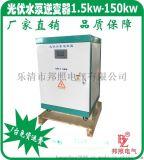 邦照BZ牌三相交流太阳能泵水逆变控制器15kw带市电互补
