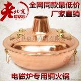 中華銅藝 30cm銅火鍋 銅盆電磁爐專用 廠家直銷