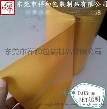 BOW355 透明PET双面胶带
