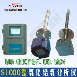新泽仪器SINZEN氧气分析仪厂家技术部发布、S1000系列氧化锆氧量分析仪日常维护与常见故障