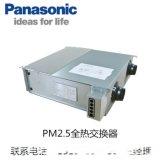 松下全热交换器安装 PM2.5新风交换机