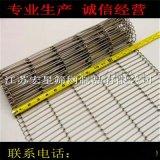 不锈钢网带 乙型网带 金属网带 输送机网带宏星网链专利