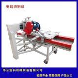 多功能瓷砖切割机 电动式瓷砖加工机械 石材加工设备