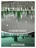 江门仓库地坪漆材料厂家施工业务咨询400-0066-881