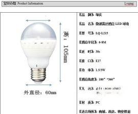 led 微波雷達感應燈泡