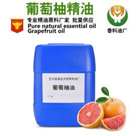 供应天然植物油 葡萄柚油 单方精油 化妆品护肤油 葡萄柚精油原料