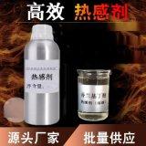 高效持久热感剂 香兰基丁醚 香草醇丁醚   发热精油 药酒发热剂