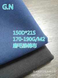 长期供应150D*21S涤棉布 磨毛涤棉布 克重175G/M2 环保染色