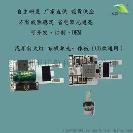 九加一C6款 汽车前大灯H1H3H79005单光一体LED恒流驱动电源