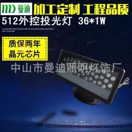 36颗512外控投光灯 LED彩色投射灯 工程亮化照明