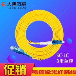 大唐风暴 单模 光纤跳线3米5米10米15米20米30米 sc-lc 电信级