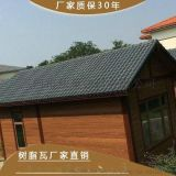 天津市生产树脂瓦丨别墅瓦丨复古瓦免费拿样厂家直销