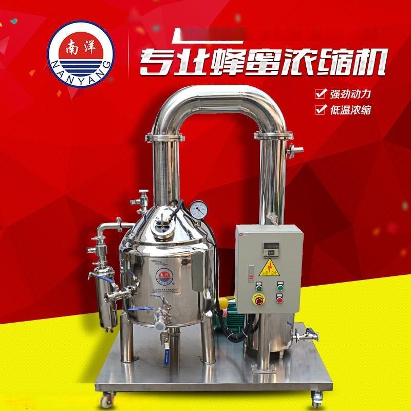 蜂蜜低温真空浓缩机 小型蜂蜜加工成套设备