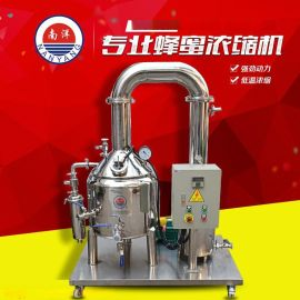 蜂蜜浓缩机 低温真空浓缩设备 小型蜂蜜加工成套设备
