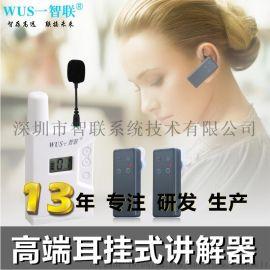 無線導游講解器系統一對多UHF電子導覽接收器耳機,博物館講解系統,無線會議傳聲系統