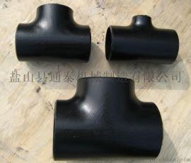 专业生产变径三通 不锈钢等径三通 异型三通管件