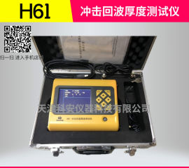 H61冲击回波厚度测试仪 路面测厚仪