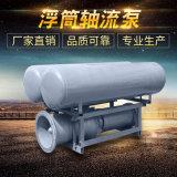 QSZ浮筒式潜水轴流泵_型号参数_德能轴流泵