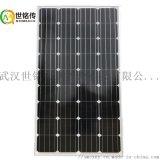 150W瓦单晶太阳能板太阳能监控照明用太阳能电池