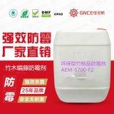 佳尼斯环保型竹木防霉剂AEM-5700-F2