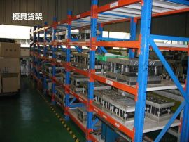 河南模具货架厂家 模具存放架图片