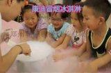 重庆有没有卖烟雾冰淇淋机《魔法分子冰激凌机专卖》