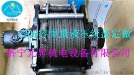 工程用液压绞盘液压绞盘更换钢丝绳
