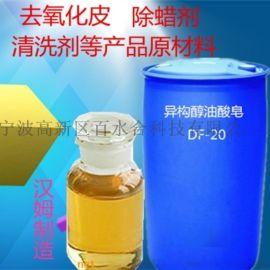 配制濃縮型除蠟水是加了異構醇油酸皁DF-20配制的
