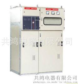 共鸿供应 XGN15-12开关柜中置柜环网柜箱