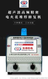 SZ-HCS05 高频精密电火花堆焊修复机