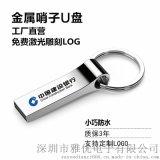 鑰匙扣金屬U盤 廣告禮品u盤定製免費定製logo