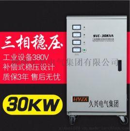 廠家直銷西安三相穩壓器380v穩壓電源