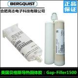 買貝格斯GapFiller1500導熱膠找高志電子